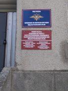 Отдел по работе с соотечественниками, беженцами и вынужденными переселенцами УВМ МВД РФ по Республике Крым