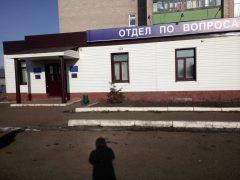 Отдел по вопросам миграции ОМВД РФ по Ишимбайскому району Башкортостана