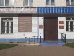 Отдел по вопросам миграции ОМВД РФ по Нефтекамску