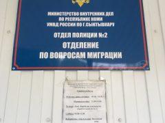 Отдел по вопросам миграции ОП №2 УМВД РФ по Сыктывкару