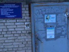 Отдел по вопросам миграции УМВД РФ по Архангельску
