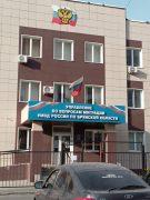 Отдел по вопросам миграции УМВД РФ по Брянску