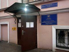 Отдел по вопросам миграции УМВД РФ по Центральному району Санкт-Петербурга