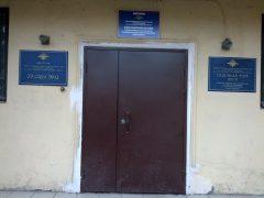 Отдел по вопросам миграции УМВД РФ по Петроградскому району Санкт-Петербурга