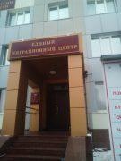 Отдел по вопросам трудовой миграции УВМ УМВД РФ по Тверской области