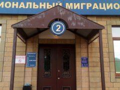 Отдел разрешительно-визовой работы УВМ ГУ МВД России по Самарской области