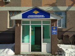 Отделение по оформлению загранпаспортов УВМ УМВД РФ по Белгородской области