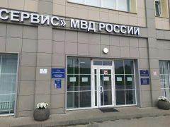 Отделение по работе с иностранными гражданами ОВМ УМВД РФ по Туле