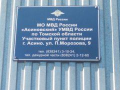 Отделение по вопросам миграции МО МВД РФ «Асиновское» УМВД РФ по Томской области
