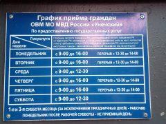 Отделение по вопросам миграции МО МВД РФ «Унечский»