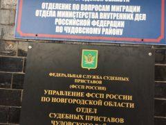 Отделение по вопросам миграции ОМВД РФ по Чудовскому району Новгородской области