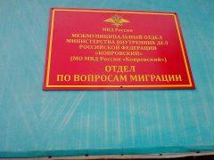 ОВМ МО МВД РФ «Ковровский»