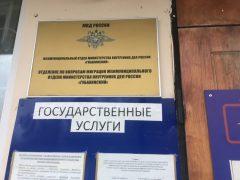 ОВМ МО МВД России «Губахинский»