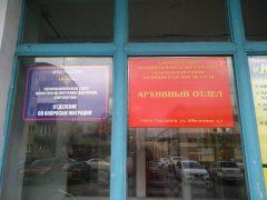 ОВМ МО МВД России «Гвардейский»