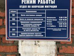 ОВМ МО МВД России «Кунгурский»