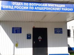 ОВМ ОМВД РФ по Апшеронскому району Краснодарского края