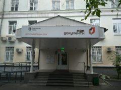 ОВМ ОМВД РФ по Даниловскому району в Москве