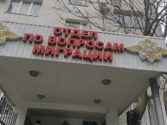 ОВМ ОМВД РФ по Геленджику