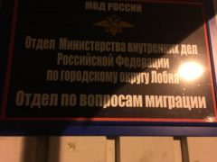 ОВМ ОМВД РФ по городскому округу Лобня