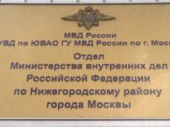 ОВМ ОМВД РФ по Нижегородскому району в Москве