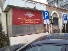ОВМ ОМВД РФ по Славянскому району Краснодарского края