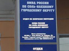 ОВМ ОМВД РФ по Соль-Илецкому ГО Оренбургской области