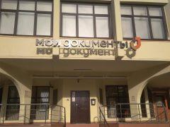 ОВМ ОМВД РФ по Выхино-Жулебино в Москве