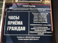 ОВМ ОМВД РФ по Зерноградскому району Ростовской области
