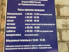 ОВМ ОМВД России по Чернушинскому ГО