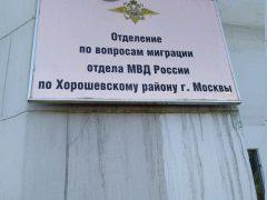 ОВМ ОМВД России по Хорошёвскому району в Москве