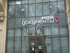 ОВМ ОМВД России по Якиманке в Москве