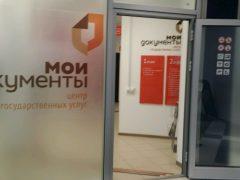 ОВМ ОМВД России по Крылатскому в Москве