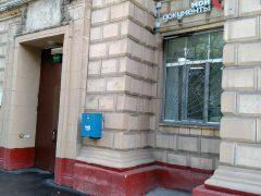 ОВМ ОМВД России по Кунцево в Москве