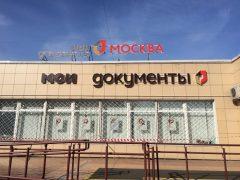ОВМ ОМВД России по Новокосино в Москве