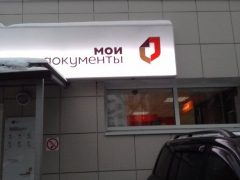 ОВМ ОМВД России по Проспекту Вернадского в Москве