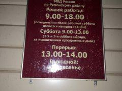 ОВМ ОМВД России по Рамонскому району
