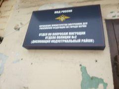 ОВМ ОП №2 УМВД России по гор. Перми (дислокация Индустриальный район)