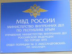 ОВМ ОП №3 «Массандровский» УМВД РФ по Ялте