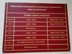 ОВМ УМВД РФ по Одинцовскому городскому округу