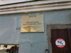 ОВМ УВД по Центральному административному округу ГУ МВД РФ по Москве