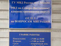 ОВМ УВД по Северо-Восточному административному округу ГУ МВД России по Москве