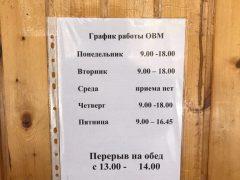 ОВМ УВД по Восточному административному округу ГУ МВД России по Москве