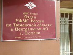 ОВМ в Центральном АО ОВМ УМВД РФ в Тюмени