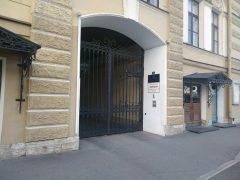 Почетное консульство Австралии в Санкт-Петербурге
