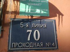 Почётное консульство Исландии в Санкт-Петербурге