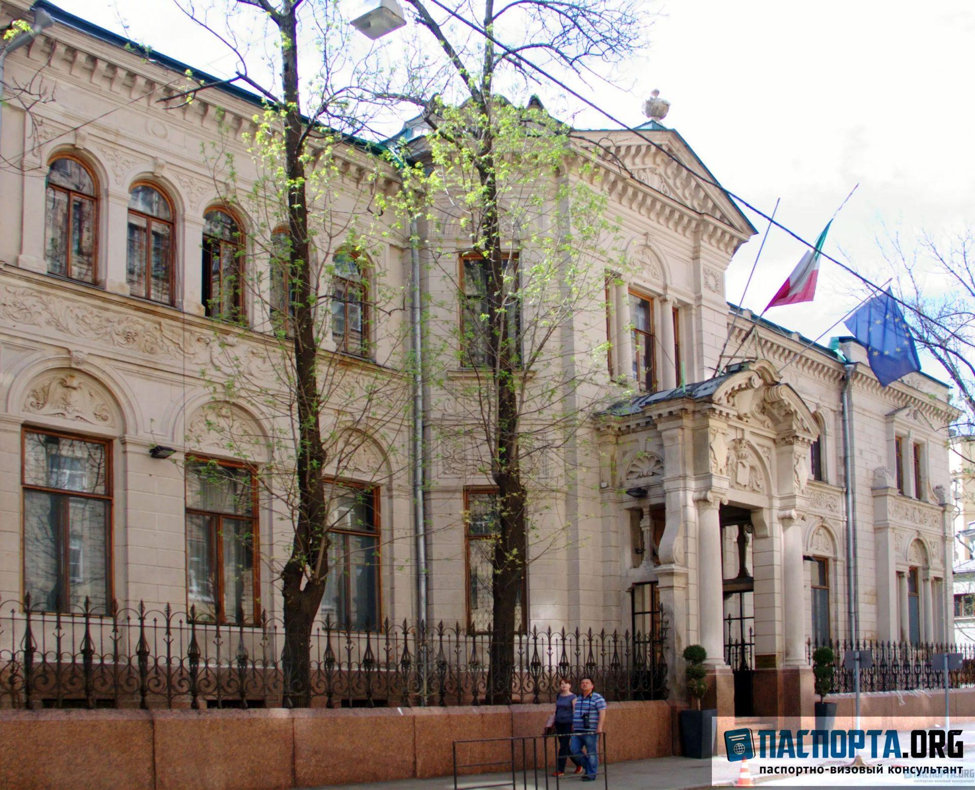 Посольство Италии в Москве - официальный сайт, адрес и контакты