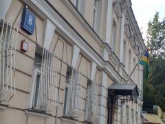 Посольство Маврикия в Москве