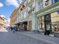 Посольство Молдовы в Москве