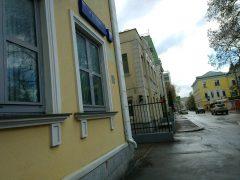 Посольство Намибии в Москве