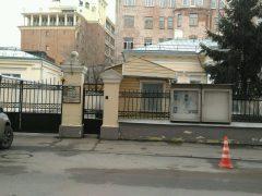 Посольство Палестины в Москве